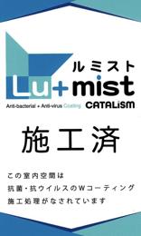 Lu+mist